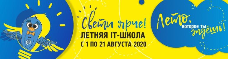 Летняя IT-школа